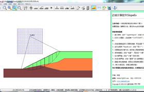 边坡计算软件SlopeEx