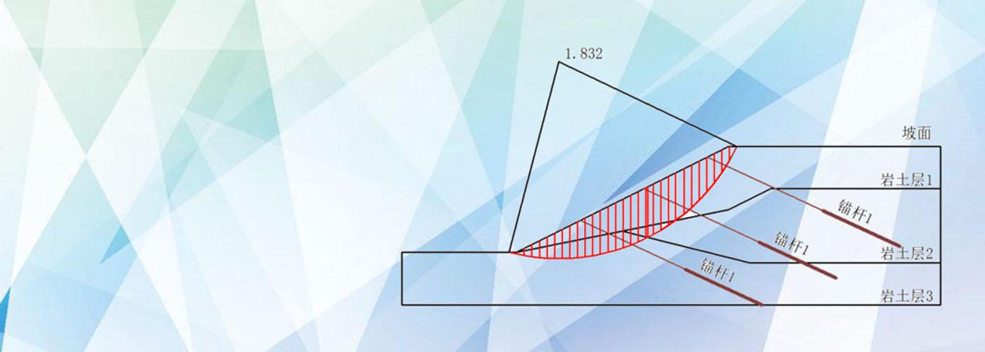 边坡计算SlopeLE