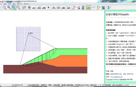 边坡计算软件SlopeEx V1.1