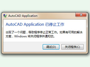 "解决""autocad application已停止工作""的方法"
